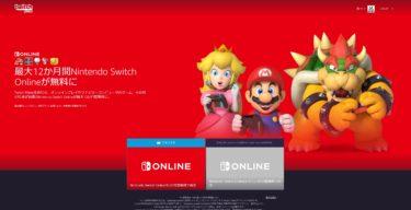 Twitch PrimeでNintendo Switch Onlineが最大12ヶ月無料になるキャンペーンやってる!急げー!