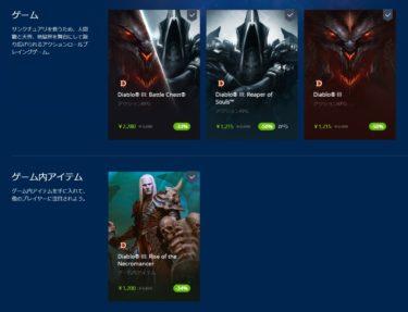 Diablo3がセール中!