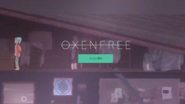 青春ホラーADV『Oxenfree』がEpic Gamesストアで期間限定無料配布中!忘れないように急げー!